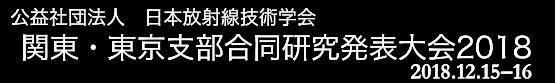 日本放射線技術学会 関東・東京支部合同研究発表大会2018
